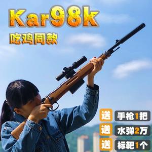 98k<span class=H>玩具枪</span>M24狙击AWM拉栓M416 绝地电动连发95式儿童款水弹枪
