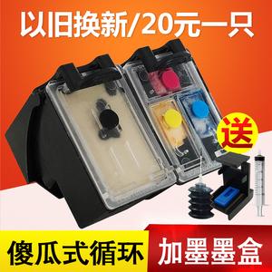 改装好有墨水的803<span class=H>墨盒</span>适用hp惠普DeskJet DJ2131 2132 2130喷墨打印一体机 连喷可加易加墨黑色彩色连供连供