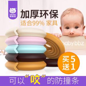 棒棒猪婴儿<span class=H>宝宝</span>防撞条加厚加宽儿童防护条桌边防碰撞角安全保护条