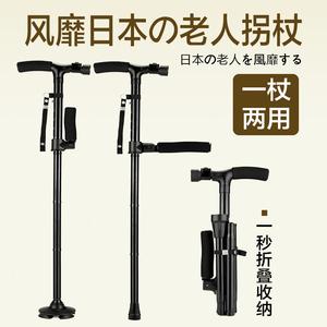 优吉 老人拐杖  拐棍 折叠出行手杖 防滑助起身便携铝合金四脚杖