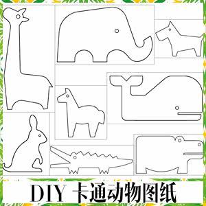 【图纸】卡通动物图纸 <span class=H>摆件</span>设计图模板 A4纸大小 <span class=H>木料</span>DIY模板