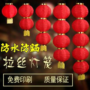 大红灯笼户外防水连串灯笼新年春节长圆冬瓜广告灯笼韩式舞蹈灯笼