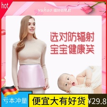 Loss momentum radiation protective clothing maternity apron belly pocket pregnant women wear large protective clothing under work clothes in summer