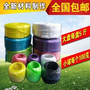 捆扎绳 塑料绳 打包带绳  彩色细线 扎口捆绑绳 撕裂带 草球 <span class=H>包邮</span>