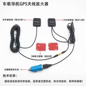 汽车gps放大器 车载导航车内信号增强gps天线转发器手机平板通用