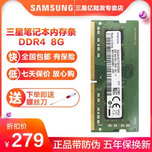【爆售27000根】三星<span class=H>内存</span>条DDR4 8g 2133 2400 2666 4G 16G笔记本电脑原装<span class=H>内存</span>条兼容各大品牌笔记本运行<span class=H>内存</span>