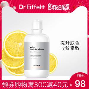 Dr.Eiffel小白钻烟酰胺 身体乳提升肤色保湿全身护理男女250ml