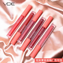 Lip glaze matte fog durable and not easy to fade waterproof French niche brand lipstick Li Jiaqi parity female students