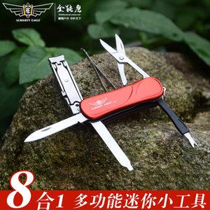 多功能小刀迷你美容组合工具盒袖珍创意折叠<span class=H>钥匙</span>小刀子瑞士军刀