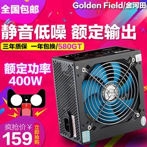 金河田智能芯580GT 电脑主机箱<span class=H>电源</span>台式机静音额定400W峰值500W