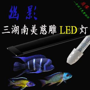 幽影三湖慈雕南美LED潛水冷白魚缸引色水草燈薩伊埃及藍白射燈