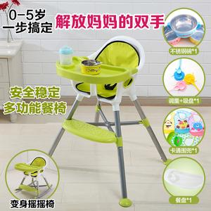 儿童<span class=H>餐椅</span>多功能便携式宝宝<span class=H>餐椅</span>婴儿学习吃饭餐桌椅座椅椅子BB凳子