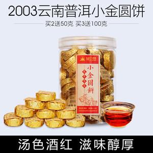 云南特级茶叶普洱小<span class=H>沱茶</span>浓香型普洱茶熟茶散装迷你金圆饼5年-10年