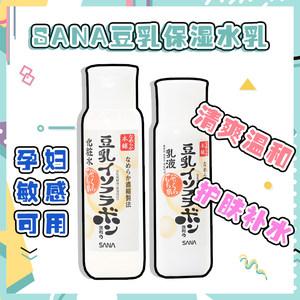 SANA豆乳水乳套装保湿<span class=H>洗面奶</span>乳液化妆水冬季补水学生男女孕妇日本