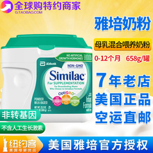 American version of Abbott Similac, a breast-feeding infant with a milk powder of 658g