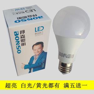 邦森led<span class=H>灯泡</span>螺口超亮家用节能e27螺纹白光暖黄光客厅led球泡灯