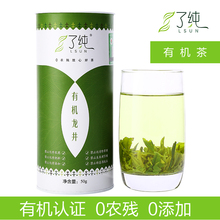 Pure organic tea 2019 organic certification Hangzhou Longjing green tea pesticide-free spring tea canned new tea