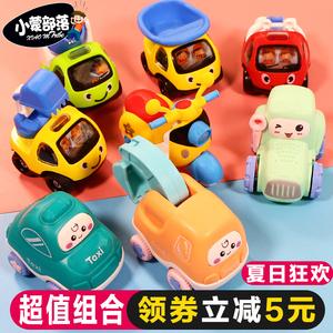 宝宝玩具车男女孩惯性车回力工程车小<span class=H>汽车</span>儿童玩具套装婴幼挖掘车