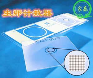 用品/玻璃<span class=H>耗材</span>/办公设备试验/球虫虫卵计数器/麦克计数器