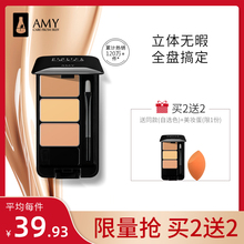 Amy/ Amy Tri Color Concealer pen covers black eyes, blemish blemish, moisturizing face, lip concealer.