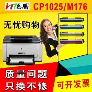 惠普CP1025nw<span class=H>硒鼓</span> M175nw M176n<span class=H>粉盒</span> M177fw成像鼓 HP1025<span class=H>硒鼓</span>