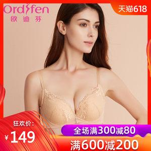 欧迪芬 优雅水袋隐形胸罩女士<span class=H>内衣</span>性感聚拢文胸蕾丝美背XB6132