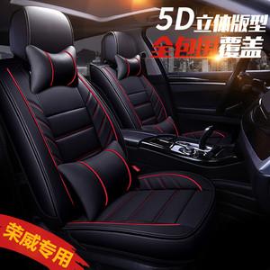 汽车坐垫全包荣威RX5/350/550/360/i6/w5/rx3四季通用专用座垫套