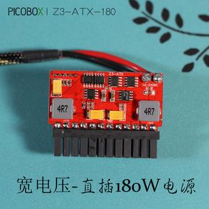 辰雨新品宽电压19V电脑主板直插<span class=H>电源</span>板dc-atx直插模块Z3-ATX-180W