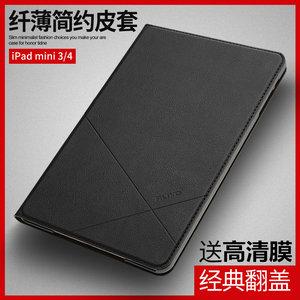 ipad mini4保护套迷你3<span class=H>皮套</span>苹果平板电脑mini2防摔外壳iPad<span class=H>休眠</span>1
