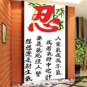 印花<span class=H>十字绣</span>忍字新款客厅书房书法字画竖版小幅画简约现代中国风