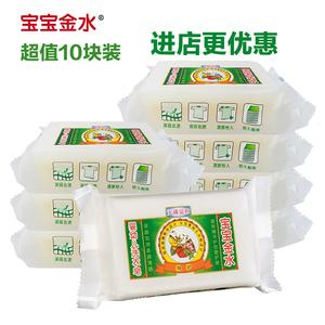宝宝金水婴幼儿<span class=H>洗衣皂</span>新生儿肥皂宝宝儿童尿布皂 125g*10正品