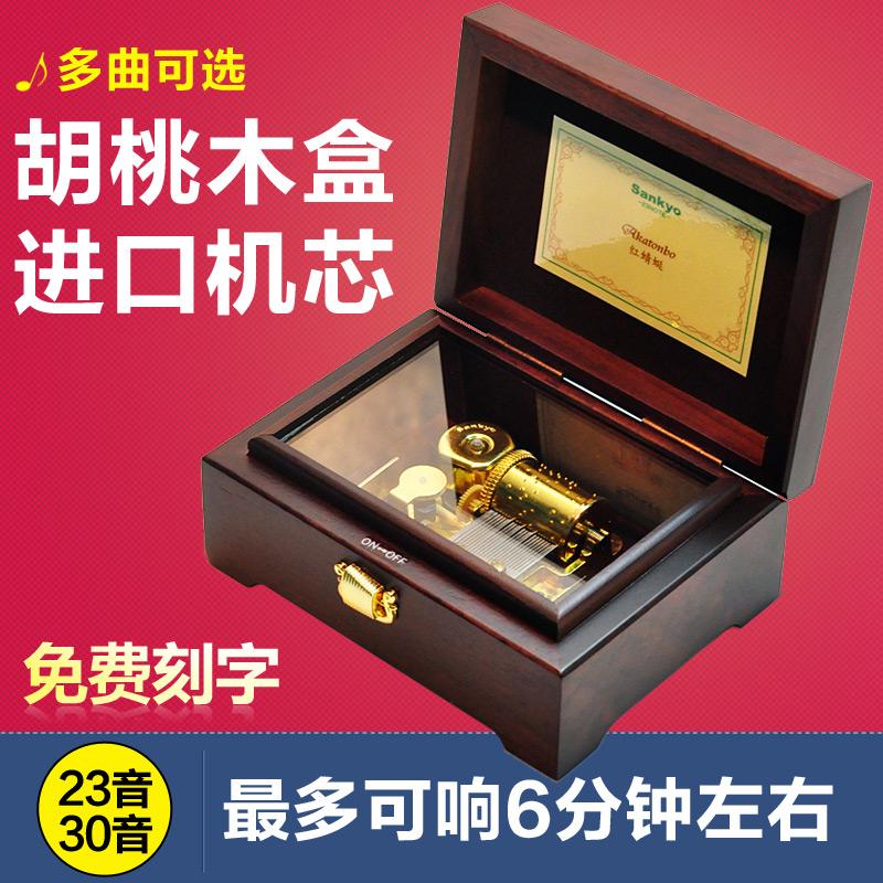 胡桃木質23音Sankyo音樂盒30八音盒創意生日禮物送女朋友diy定制