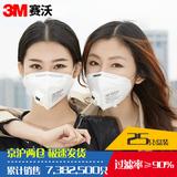 3M 口罩防雾霾PM2.5防尘KN90 3只装 券后5.1元包邮