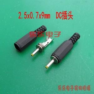 平板<span class=H>电脑</span>电源插头MID充电器插头 2.5mm粗DC插头DC头2.5x0.7x9mm