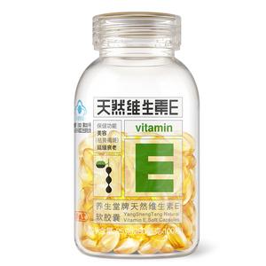 【买1送5】养生堂天然维生素E软胶囊